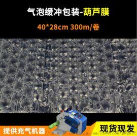 葫芦膜充气缓冲防震快递包装填充袋气泡膜充气垫泡泡膜