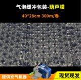 葫蘆膜充氣緩衝防震快遞包裝填充袋氣泡膜充氣墊泡泡膜