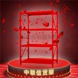 中聯信紅色貨架 多層置物架 廣東貨架廠家直銷