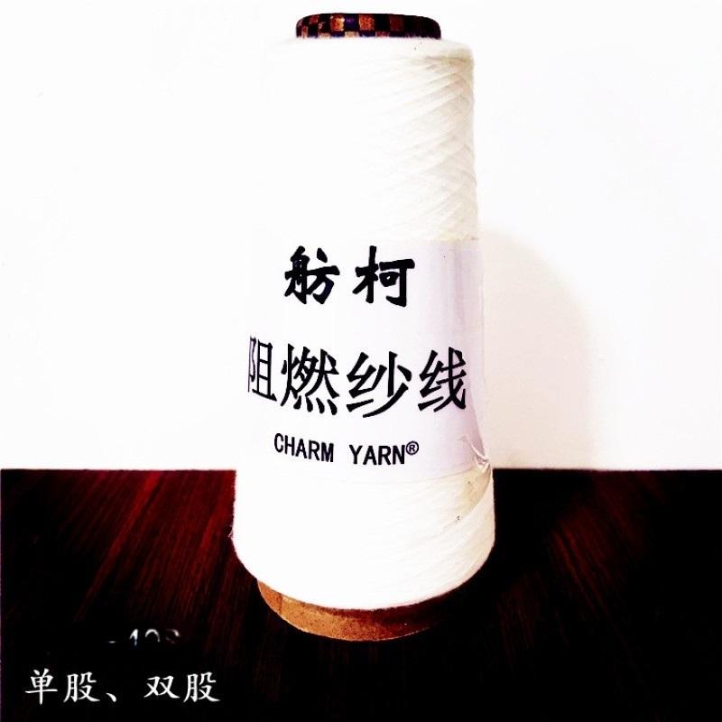 charm yarn、阻燃滌綸絲、阻燃紗、短纖維