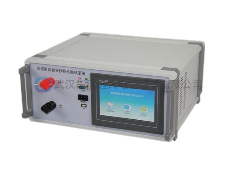 直流斷路器安秒特性測試系統-斷路器測試系統