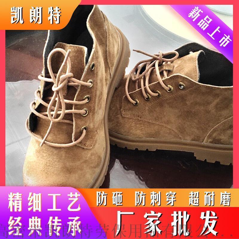 豬皮透氣高幫反絨皮勞保鞋潮流時尚防護安全鞋