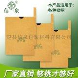 信泉果袋枇杷袋枇杷套袋专用防水牛皮纸袋