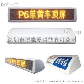 车载led电子屏的吸金能力做生意宣传很重要