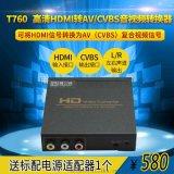 同三维T760 HDMI转AV转换器,HDMI转CVBS视频转换器
