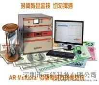 多频辐射抗扰度测试系统MT06000 AR/多个频点干扰信号