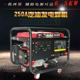 铃鹿动力SHL250QW自发电电焊机