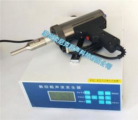 手持式超声波点焊机