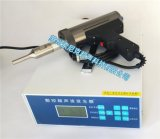 手持式超聲波點焊機
