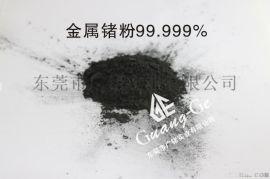 A级锗粒 锗粉 纯度99.999