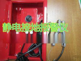JDB-2固定式静电接地报**仪 加油站用静电接地报**器