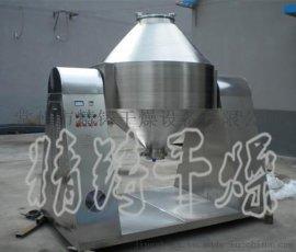 厂家直销双锥混合机 食品原料混合机 液体搅拌机 颗粒混合机