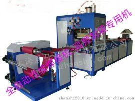 全自动连续焊接机-高频制袋机