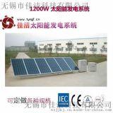 佳潔牌JJ1200DY1200W太陽能光伏發電系統