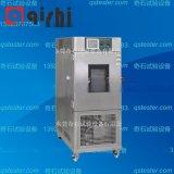 奇石QS-200-4LS可程式恆溫恆溼試驗機 高低溫試驗箱