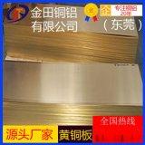 金田60雕刻黄铜板 高精度黄铜板 铸造黄铜板