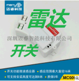 LED微波感应控制器人体雷达感应开关5.8G微波感应开关MC006S