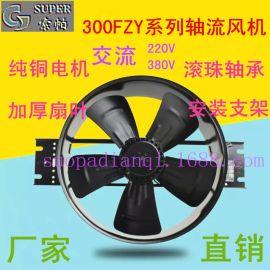 300FZY系列轴流风机外转子交流220V380V  索帕