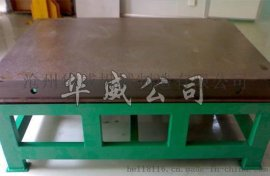 铸铁平板    焊接平台    划线平板   华威