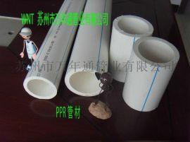 PP-R管厂家/PP-R冷水管规格/PP-R家装管品牌