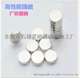 钕铁硼 强磁磁铁 磁石 强力磁铁 磁钢生产厂家