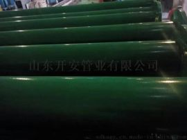 环氧树脂凃塑钢管、凃塑钢管、内凃塑外镀锌无缝管