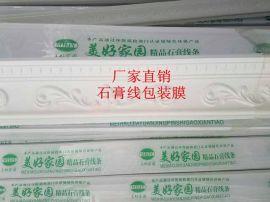 广州石膏线条包装膜 彰虹PVC热收缩包装袋