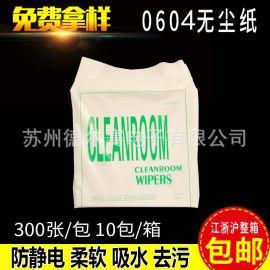 e-clean无尘纸工业擦拭纸0609