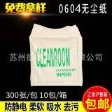 e-clean無塵紙工業擦拭紙0609