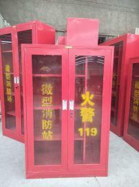 防火专用消防柜消防器材柜厂家13783127718