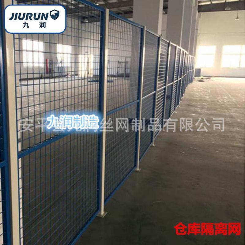 仓库护栏隔离网  厂家车间隔离网 库房室内框架护栏网