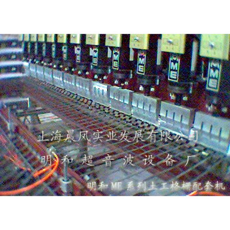 土工格柵超聲波配套機 超聲波焊接機明和工廠
