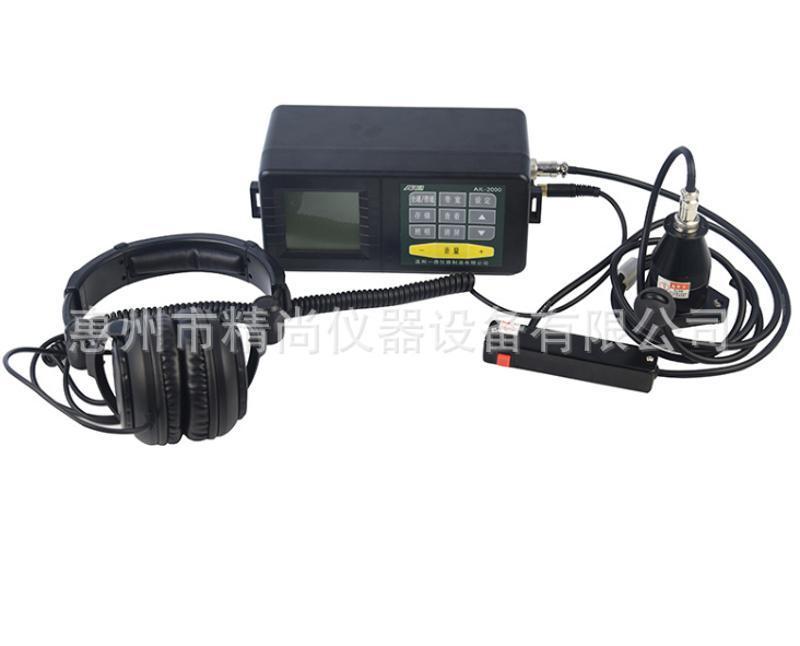 惠州精尚AJL-2000水管漏水探測儀
