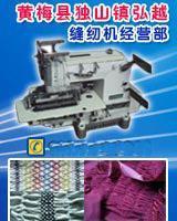 多针橡筋缝纫机
