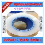 供應光學級透明PE保護膜  靜電保護 網紋保護膜