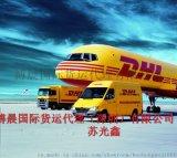 香港DHL 留学生生活用品 零食 行李箱出口