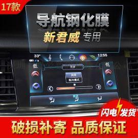 2017款别克新君威中控DVD音响汽车显示屏导航钢化玻璃膜 屏幕保护贴膜