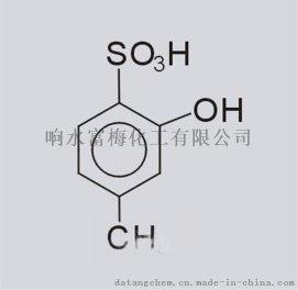 厂家直销优质间甲 磺酸