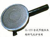 秸杆气化炉专用节能灶头(JL-150)