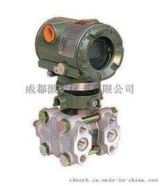 成都微尔,EJA压力变送器,EJA120A横河压力变送器,EJA120A微差压变送器
