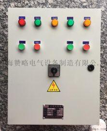 供应挂壁式排污泵潜水泵液下泵水泵控制箱一用一备一控一