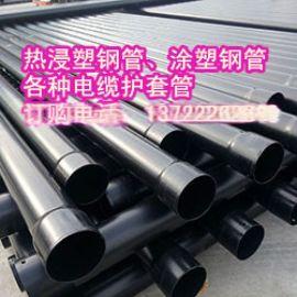 专业生产热浸塑钢管涂塑钢管厂家直销质优价廉