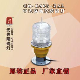 光强GQ-L865-ZAL中光强航空障碍灯