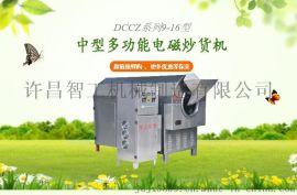 许昌智工汇保DCCZ9-16型电磁炒货机  炒板栗机   原料混炒机  炒瓜子机  炒板栗机  炒货机 炒籽机