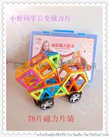 益智早教百变磁力片 拼接积木套装玩具