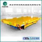滑触线平板车有轨电动运输车设计方案