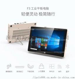 高乐F3工业平板电脑/迷你PC 教育金融平板一体机