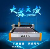 廣州2040大功率金屬鐳射切割機 不鏽鋼檯面切割