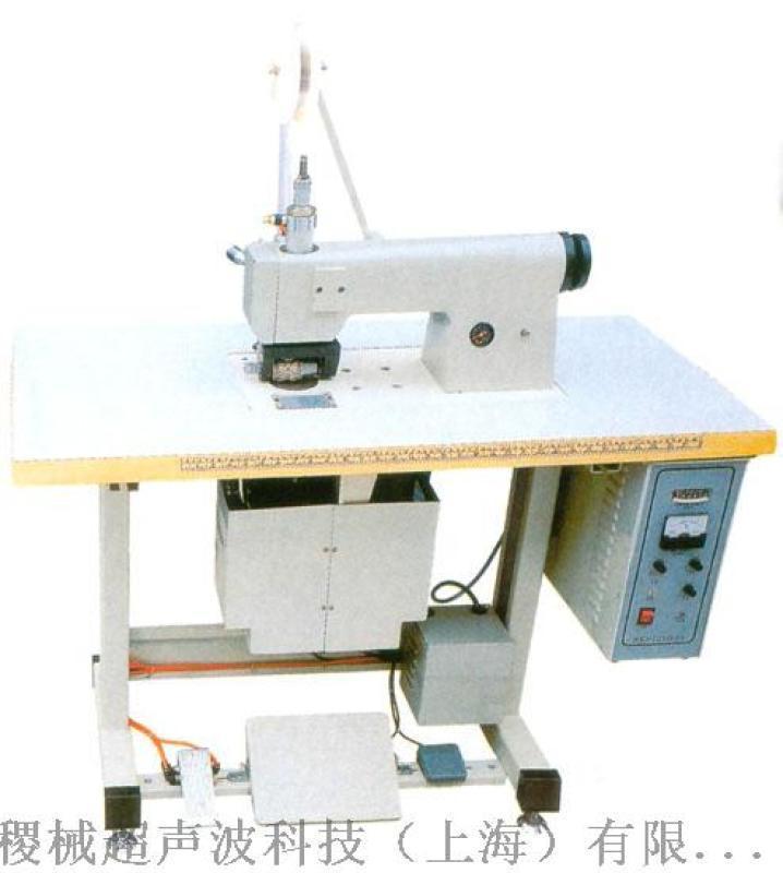 上海超声波花边机、超声波缝合机、无纺布缝合机