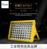 兆昌 LED防爆灯油气间防爆灯价格优惠大150w